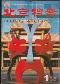 北京档案2002年第1、2/3/4/5/6/7/8/9/10/12期合售