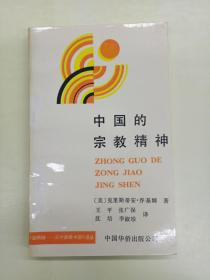 中国的宗教精神(正版、现货、实图!)