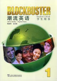 潮流英语(1学生用书) 正版 梅德明 总改编  9787544607445