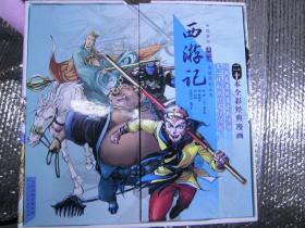 中国原创漫阅读名著系列丛书 西游记著(连环画版)