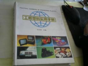 工程塑料实用手册..【】