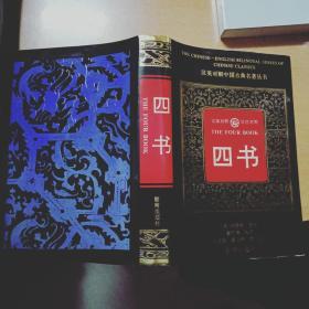 汉英对照中国古典名著丛书―《四书》   精装私藏9品如图