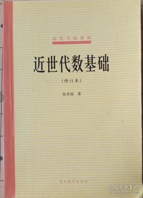 近世代数基础 修订本 张禾瑞 高等教育出版社