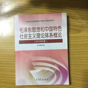 毛泽东思想和中国特色社会主义理论体系概论(2018年版)