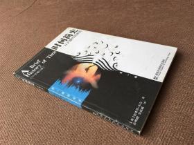 时间简史:从大爆炸到黑洞(10年增订版)/ 第一推动丛书