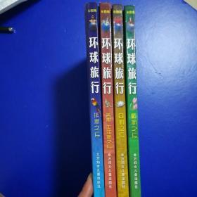 环球旅行(全四卷)