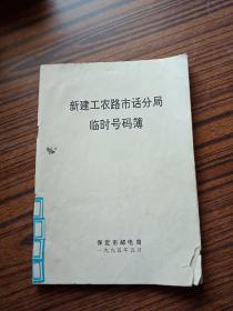 新建工农路市话分局临时号码簿1995