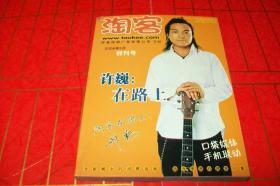 淘客2006年5月(创刊号)