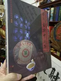 西关风情紫砂系列-普洱香凝中期茶(全新未拆封)