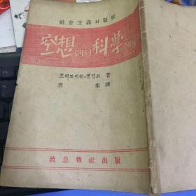 社会主义发展空想科学(中韩文字)民国36年出版