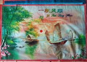 一帆风顺(彩色版画)