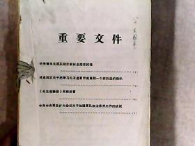 哈工大新曙光红色造反团总团文革学习资料 自1967.3始至10期中共哈尔滨工业大学政治部宣传部1966编印的《学习资料》共计80余期重近2公斤
