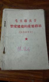毛主席关于整党建党的重要指示