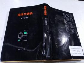 原版日本日文书 伦理学讲义 金子晴勇 株式会社创文社 2005年4月 32开硬精装