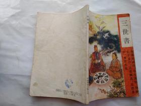 三世书(附图.1993年1版1印