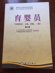 国家职业资格培训教程:育婴员(基础知识、5级、4级、3级)(修订版)