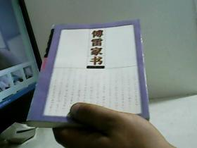 傅雷家书:增订第五版【代售】