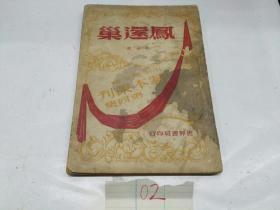 剧本丛刊《凤还巢》孔另境1947