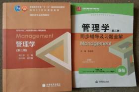 管理学(第3版) 周三多+同步辅导及习题全解