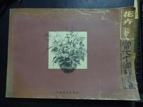 当代中国线画 花卉卷   1版1印