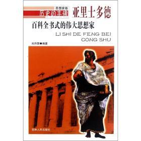 历史的丰碑·思想家卷:百科全书式的伟大思想家--亚里士多德