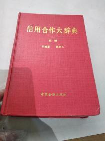 信用合作大辞典