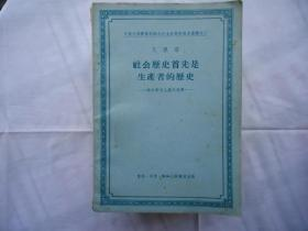 中国文学艺术界联合会主办哲学讲座讲稿之三 社会历史首先是生产者的历史——劳动创造人类的世界