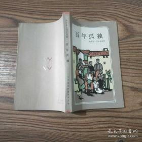 百年孤独   上海译文出版社 私人藏书 保证正版 包老包真 一版一印  收藏佳品 二十世纪外国文学名著丛书