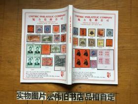 旭力集邮公司 2014、67