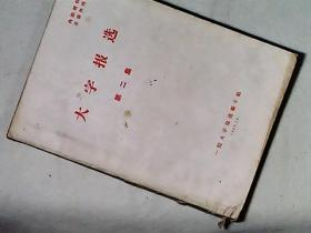"""大字报选 第二集 有林彪为""""毛泽东号""""机车命名二十周年题词 不缺页"""