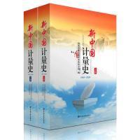 新中国计量史 : 1949~2009 . 下册