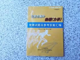 北京市高中物理(力学)竞赛试题及参考答案汇编    第二十一届-第三十届