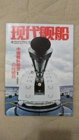 现代舰船 2015年4月A版