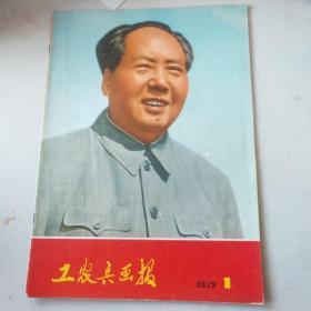 工农兵画报1972,1期