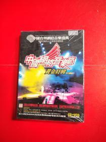中国网络音乐节黄金特辑 CD+VCD 未开封