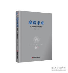 赢得未来---改革开放的中国与世界
