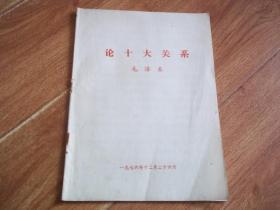 七十年代  毛泽东:论十大关系 (少见16开本,1976年12月26日印刷)