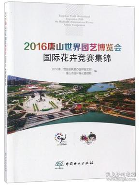 2016唐山世界园艺博览会国际花卉竞赛集锦
