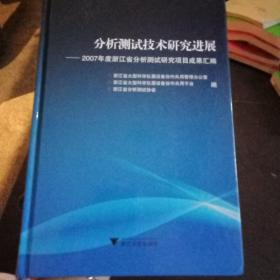 分析测试技术研究进展 : 2007年度浙江省分析测试研究项目成果汇编