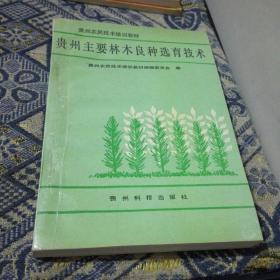 贵州主要林木良种选育技术