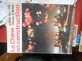 La chine en construction (法文版 中国建设)1977年第8期【内有多幅华国锋彩色、黑白照片】