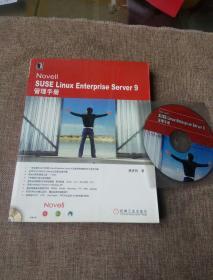 Novell SRSE Linux Enterprise Server 9管理手册
