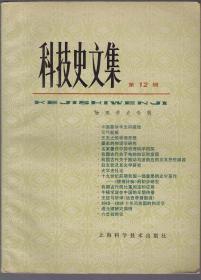 科技史文集 第12辑 物理学史专辑