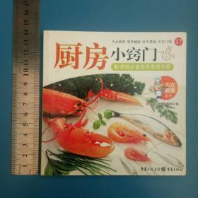 厨房小窍门儿。家庭必备营养烹调手册。