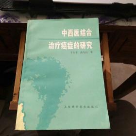 中西医结合治疗癌症的研究