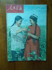 《人民画报》1960年第12期   有林像 田汉做