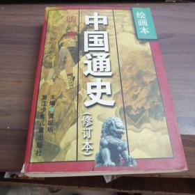 绘画本 中国通史 (修订本) 第六卷 明清