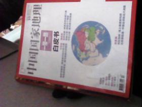 中国国家地理2015年10月(总第660期)【一带一路】白皮书 专辑 巨厚版408页 精心制作200幅图表 亲历报道15个国家