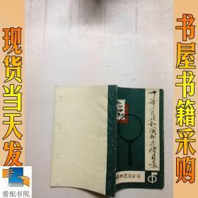 中华人民共和国邮票债目表