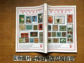 旭力集邮公司2012、62